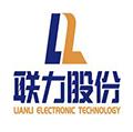 无锡联力电子科技股份有限公司