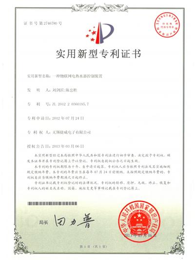 一种物联网电热水器控制装置专利证书