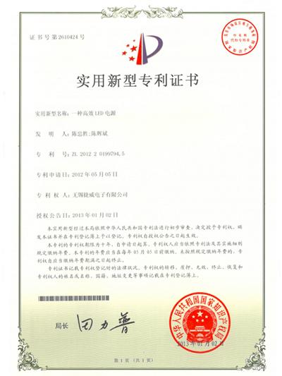 一种高效LED电源专利证书