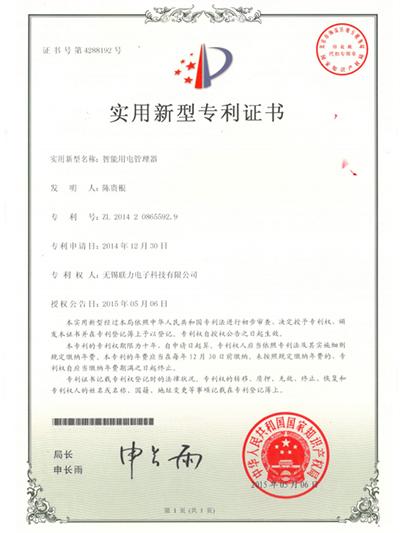 智能用管理器专利证书