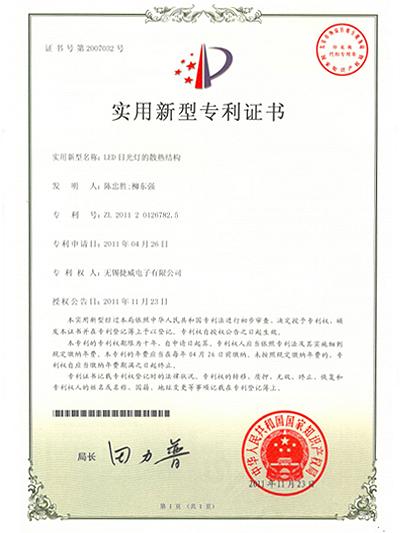 LED日光灯的散热结构专利证书