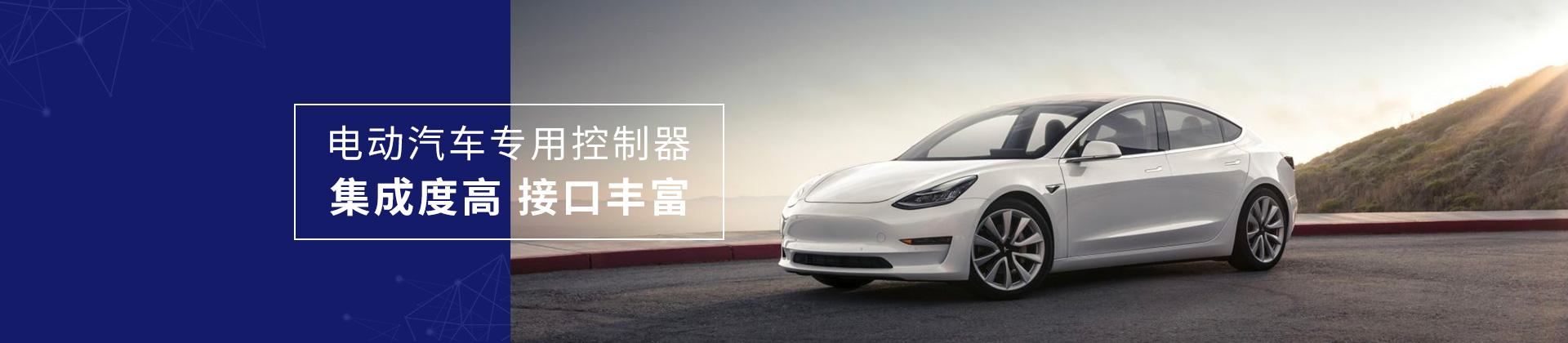 电动汽车控制器 集成度高接口丰富